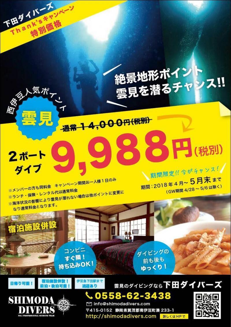 【雲見2ダイブ】☆ ¥9,988~
