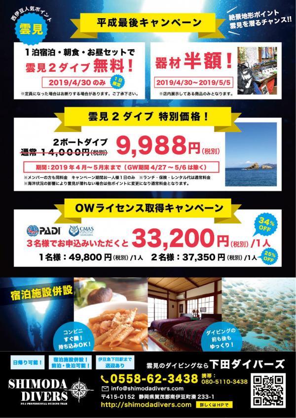 新元号決定「令和」平成最後のキャンペーン