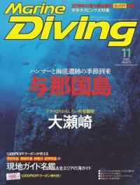 月刊『マリンダイビング』11月号発売[1]