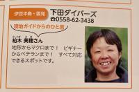 月刊『マリンダイビング』11月号発売[2]