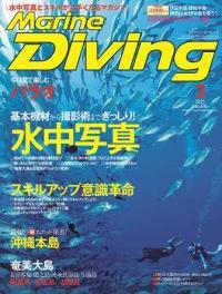 月刊『マリンダイビング』3月号発売![1]