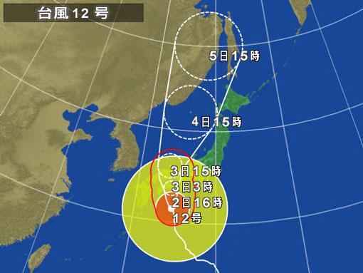 台風12号、深夜四国に上陸へ@下田ダイバーズ[1]