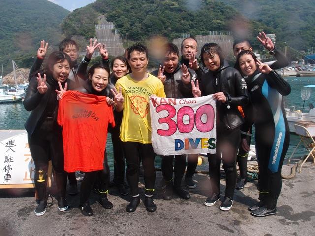 W300本記念!!@雲見[2]